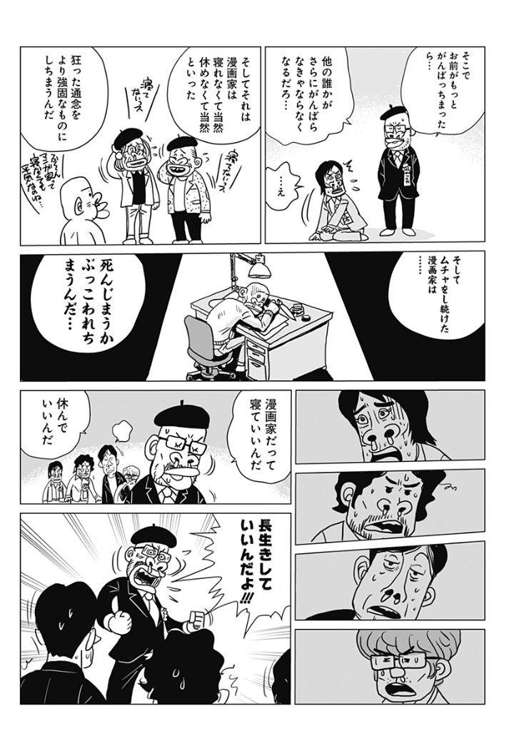 【漫画家】つの丸先生の言葉が重い