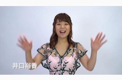 【朗報】美人声優井口裕香さんの服がスケスケでエッチな件