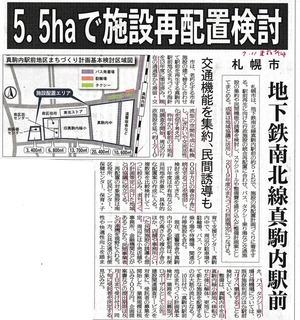 建設新聞記事 (1)