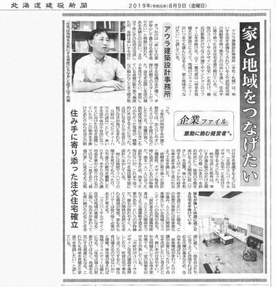 北海道建設新聞記事20190809-低画像