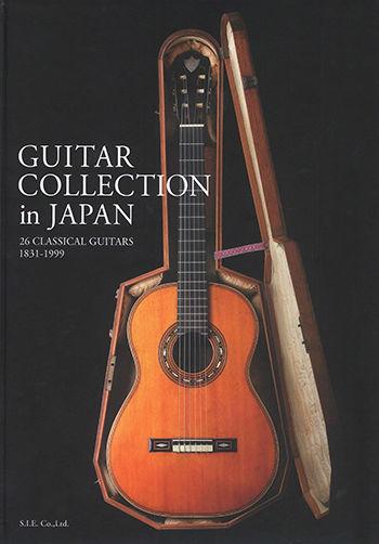 ギター・コレクション・イン・ジャパン