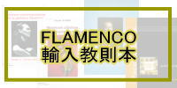FLAMENCOSCORE2