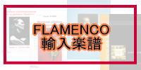 FLAMENCOSCORE