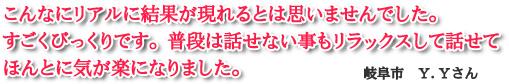 オーラソーマ・名古屋・愛知・岐阜・色彩心理