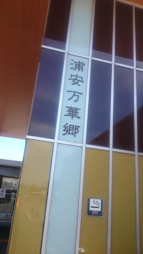 大江戸温泉物語浦安