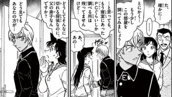 名探偵コナン76巻