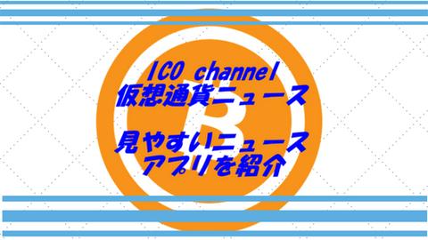 仮想通貨 ICO ニュース アプリ