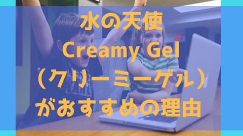 水の天使 Creamy Gel(クリーミーゲル)