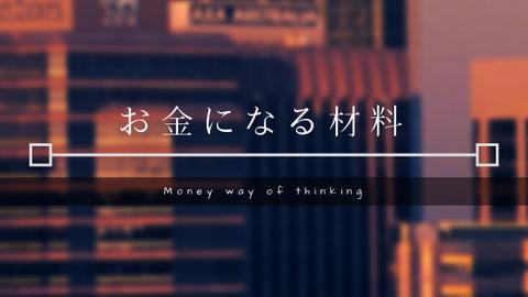 お金になる材料