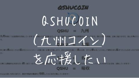 QSHUCOIN(九州コイン) (1)