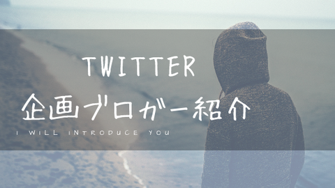 Twitter企画ブロガー紹介