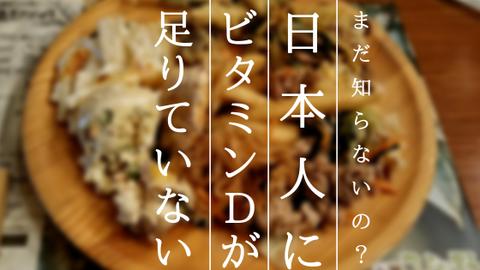 日本人 ビタミンD キクラゲ