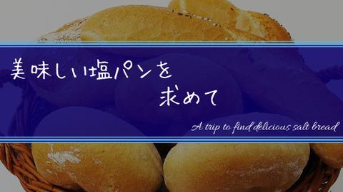 美味しい塩パンを