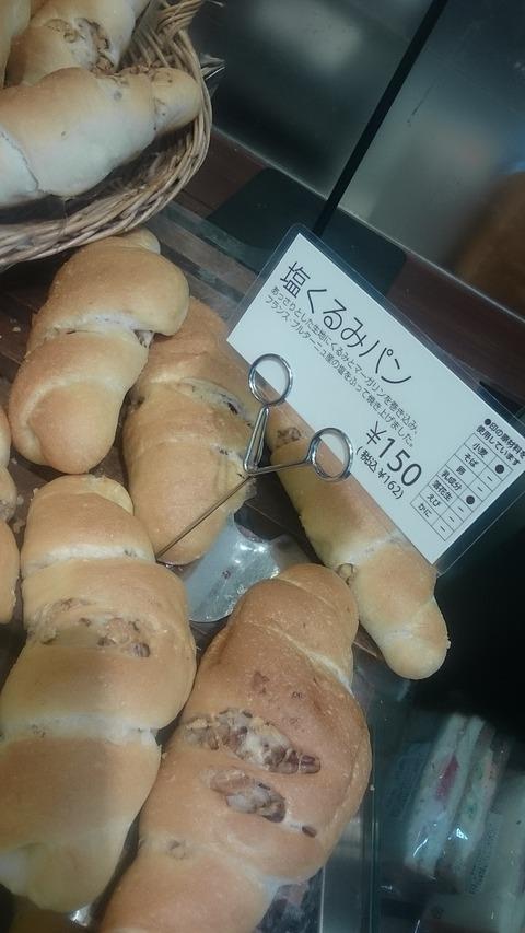 塩くるみパン リトルマーメイド