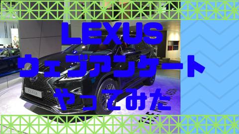 LEXUSウェブアンケートやってみた
