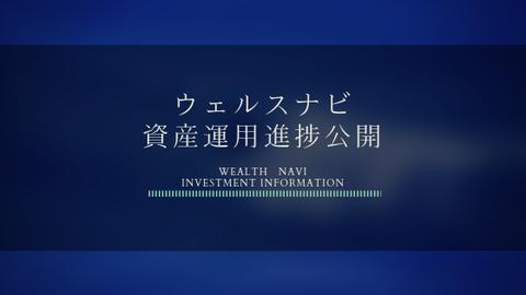ウェルスナビ資産運用進捗公開