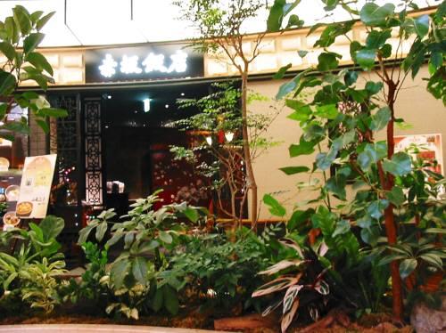 25赤坂飯店