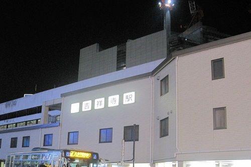 吉祥寺駅ビル2