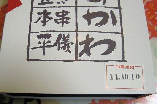 15賞味期限