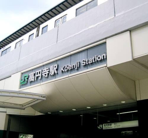 15高円寺駅