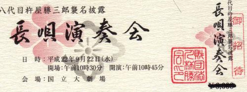22招待券