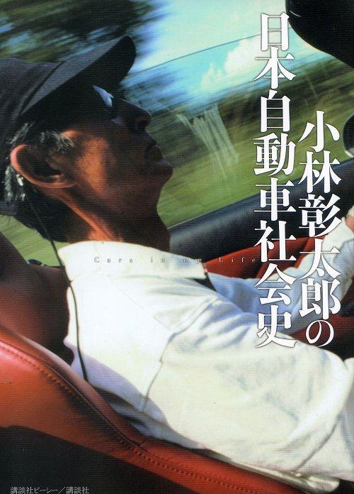 01小林章太郎