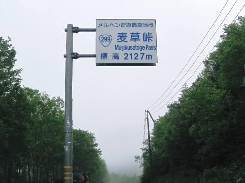 28麦草峠