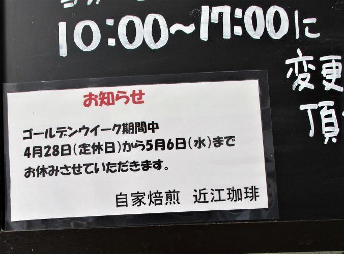 2020.04.22近江�