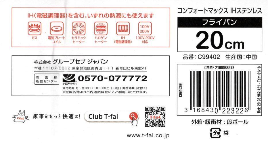 2020.08.12T-fal5