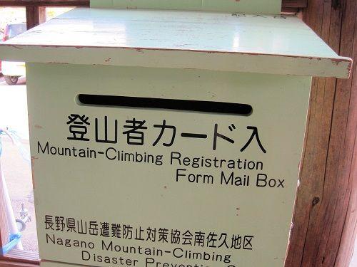 登山者カード