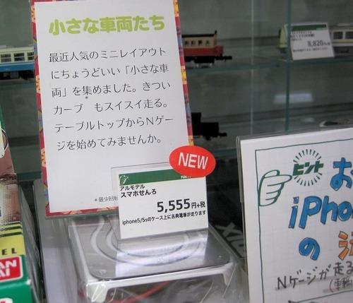 アイフォンケース2
