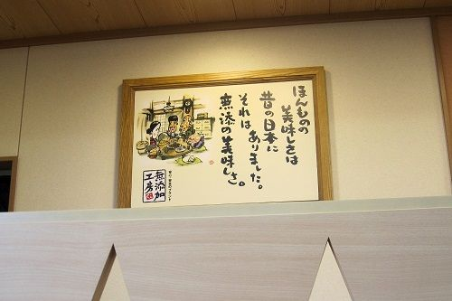 くら寿司モットー