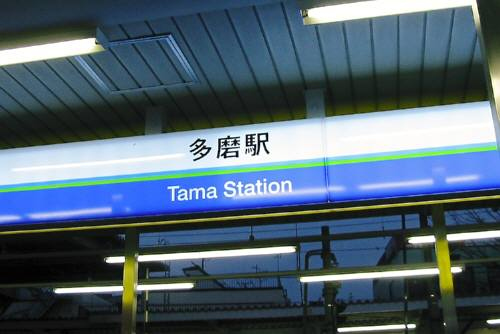 31多磨駅