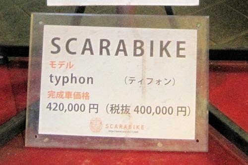 自転車価格