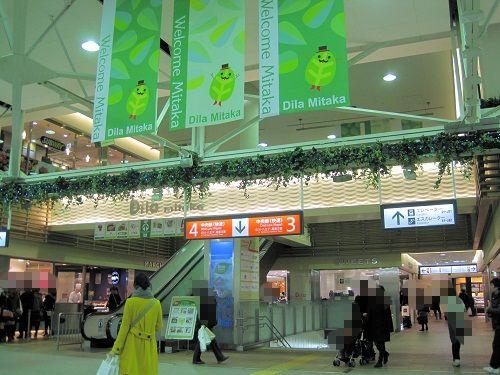 30三鷹駅