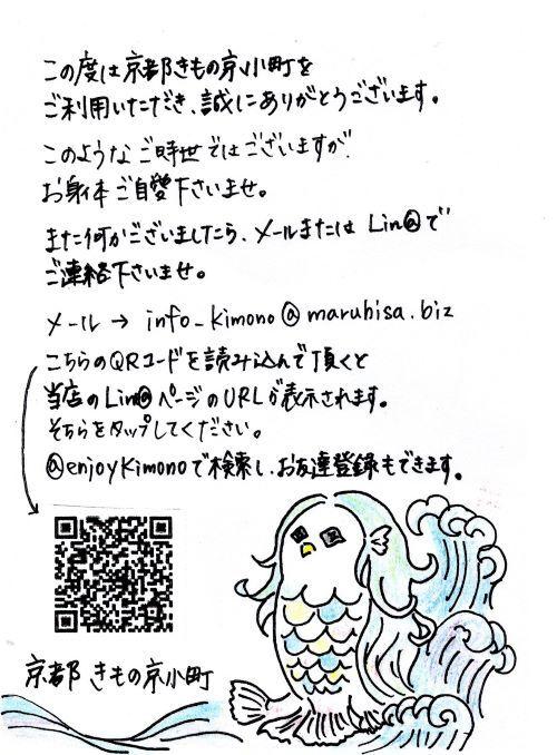 2020.06.29京都マスク�
