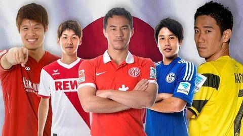 ブンデスリーガの日本人選手 今冬の特集記事 海外の反応