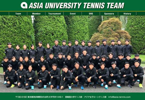 ホームページリニュアルについて。【亜細亜大学テニス部-EVER UPWARD!】