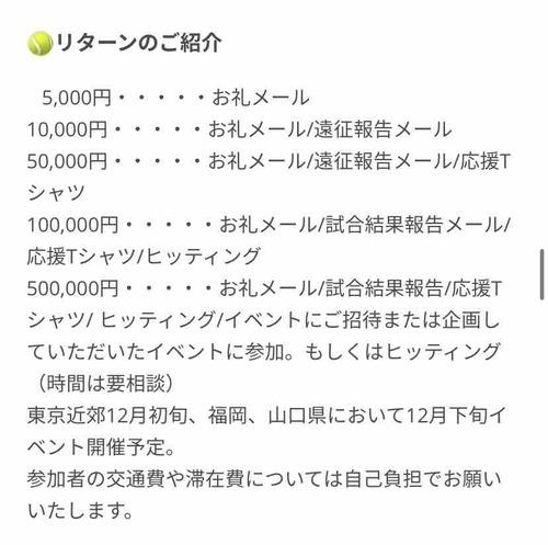 高見澤岳飛選手クランドファンディング!!【亜細亜大学テニス部-EVER UPWARD!】