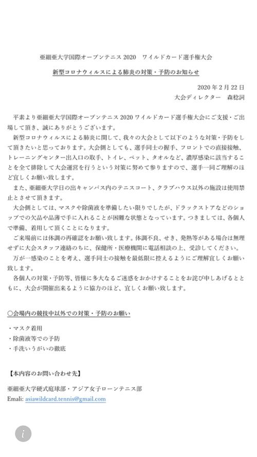 新型コロナウイルスによる肺炎の注意勧告について。【亜細亜大学テニス部-EVER UPWARD!】