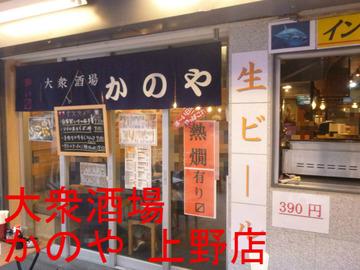 大衆酒場 かのや 上野店