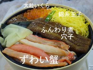 大江戸ちらし(上段)