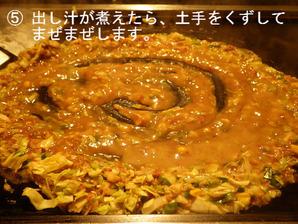 もんじゃ焼きの焼き方 ⑤