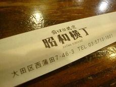 箸袋(裏面)