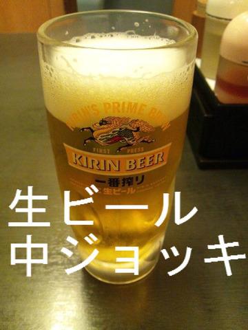 生ビール・中ジョッキ(アサヒスーパードライ)