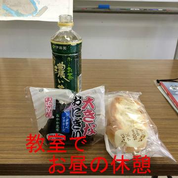 教室へ戻って、お昼の休憩