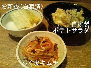 お新香(白菜漬)、自家製ポテトサラダ、ふぐ皮キムチ