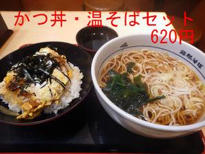 かつ丼・温そばセット 620円