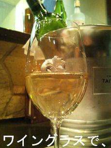 ワイングラスで、