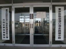 東京国際空港D滑走路展示館 入口